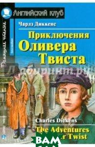 Купить Приключения Оливера Твиста / The Adventures of Oliver Twist, Айрис-пресс, Чарльз Диккенс, 978-5-8112-3693-0