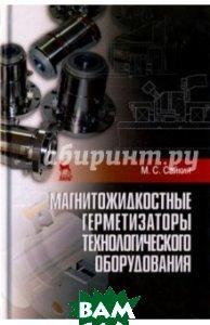Магнитожидкостные герметизаторы технологического оборудования. Монография