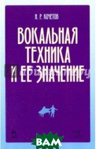 Купить Вокальная техника и ее значение. Учебное пособие, Планета музыки, Кочетов Николай Разумникович, 978-5-8114-2525-9