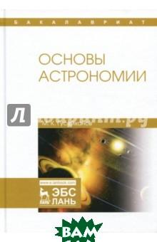 Купить Основы астрономии. Учебное пособие, Лань, Гусейханов Магомедбаг Кагирович, 978-5-8114-4063-4