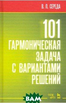 Купить 101 гармоническая задача с вариантами решений, Лань, Середа Валентин Павлович, 978-5-8114-3515-9