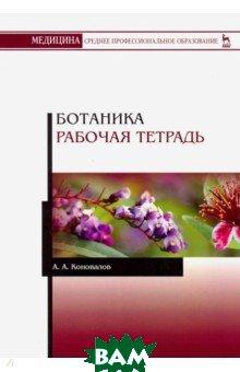 Купить Ботаника. Рабочая тетрадь. Учебное пособие, Лань, Коновалов Андрей Александрович, 978-5-8114-3612-5