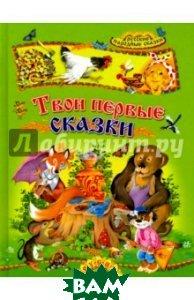 Купить Твои первые сказки. Русские народные сказки, РУСИЧ, 978-5-8138-1217-0