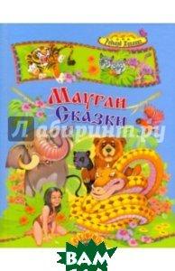 Купить Маугли и другие сказки, РУСИЧ, Киплинг Редьярд Джозеф, 978-5-8138-1237-8
