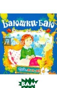 Купить Баюшки-баю, РУСИЧ, Булатов М., 978-5-8138-1153-1