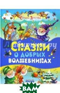 Купить Сказки о добрых волшебниках, РУСИЧ, Гримм Якоб и Вильгельм, 978-5-8138-1169-2