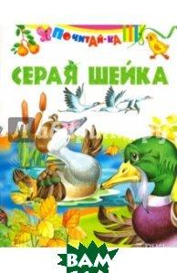 Купить Серая шейка ( по Д. Н. Мамину-Сибиряку), РУСИЧ, 978-5-8138-1271-2