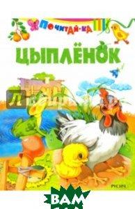Купить Цыпленок, РУСИЧ, 978-5-8138-1276-7