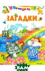 Купить Загадки (изд. 2017 г. ), РУСИЧ, 978-5-8138-1278-1