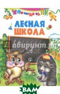 Купить Лесная школа, РУСИЧ, 978-5-8138-1297-2