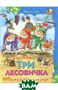 Купить Три лесовичка. Сказки, РУСИЧ, Гримм Якоб и Вильгельм, 978-5-8138-1314-6