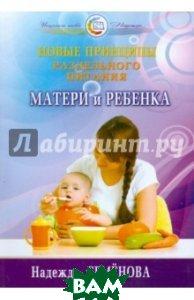 Купить Новые принципы раздельного питания матери и ребенка, Диля паблишинг, Семенова Надежда Алексеевна, 978-5-8174-0476-0