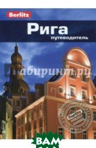 Купить Рига. Путеводитель, Гранд-Фаир, Запраускис Мартинс, 978-5-8183-1992-6