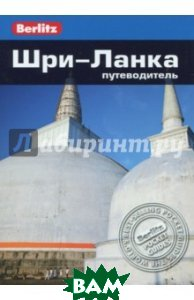 Купить Шри-Ланка. Путеводитель, Гранд-Фаир, Томас Гэвин, 978-5-8183-1993-3