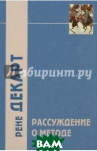 Купить Рассуждения о методе и другие произведения, написанные в период с 1627 г. по 1649 г, Академический проект, Декарт Рене, 978-5-8291-2003-0