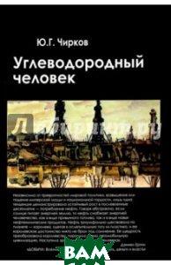Купить Углеводородный человек, АКАДЕМИЧЕСКИЙ ПРОЕКТ, Чирков Юрий Георгиевич, 978-5-8291-1780-1