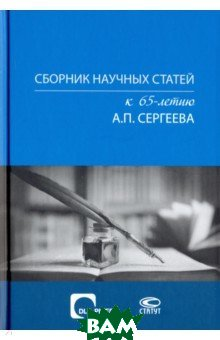 Купить Сборник научных статей к 65-летию А. П. Сергеева, Статут, 978-5-8354-1505-2