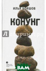 Купить Конунг (изд. 2008 г. ), Издательство К. Тублина, Бояшов Илья Владимирович, 978-5-8370-0523-7