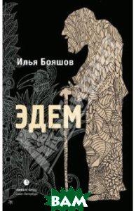 Купить Эдем (изд. 2012 г. ), Лимбус Пресс, Бояшов Илья Владимирович, 978-5-8370-0631-9