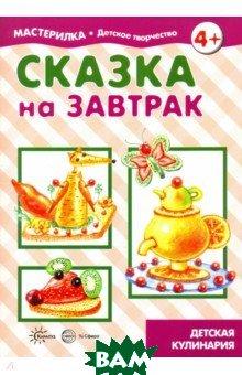 Купить Сказка на завтрак, Карапуз, Шипунова Вера Александровна, 978-5-9949-1579-0