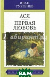 Купить Ася. Первая любовь, МАРТИН, Тургенев Иван Сергеевич, 978-5-8475-1064-6