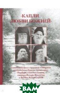 Купить Капли любви Божией . Слова утешения и духовной поддержки, Русский Хронограф, 978-5-85134-048-2