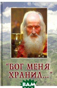 Бог меня хранил, Русский Хронограф, Игумения Валентина (Друмева), 978-5-85134-119-9  - купить со скидкой