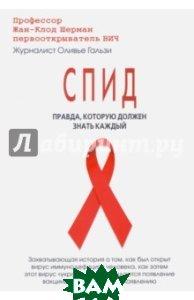 Купить СПИД. Правда, которую должен знать каждый, Метафора, Шерман Жан-Клод, Гальзи Оливье, 978-5-85407-133-8