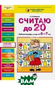 Считаю до 20. Рабочая тетрадь для детей 6 - 7 лет. ФГОС ДО