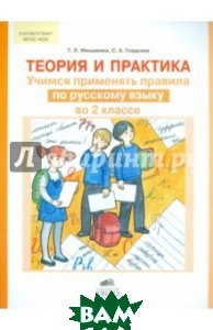 Теория и практика. Учимся применять правила по русскому языку во 2 классе. ФГОС