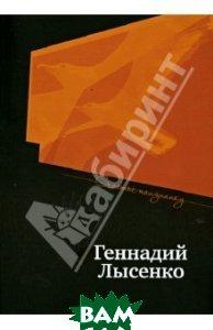 Купить Счастье наизнанку. Избранные стихотворения, Альманах Рубеж, Лысенко Геннадий Михайлович, 978-5-85538-055-2