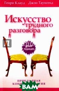 Купить Искусство трудного разговора. Прикладная конфликтология, Триада, Клауд Генри, Таунсенд Джон, 978-5-86181-592-5