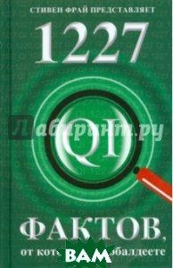 Купить 1227 фактов, от которых вы обалдеете, Фантом Пресс, Ллойд Джон, Митчинсон Джон, Харкин Джеймс, 978-5-86471-685-4