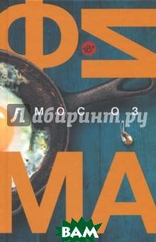 Купить Фима (изд. 2017 г. ), Фантом Пресс, Оз Амос, 978-5-86471-758-5
