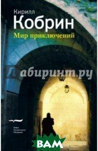 Купить Мир приключений (истории, записанный в Праге), Новое литературное обозрение, Кобрин Кирилл Рафаилович, 9785867935047