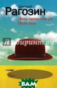 Рагозин Дмитрий / Дочь гипнотизера. Поле боя. Тройной прыжок