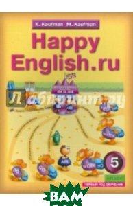 Happy English. Счастливый английский. 5 класс. Учебник. ФГОС, Титул, Кауфман К.И., 978-5-86866-450-2  - купить со скидкой