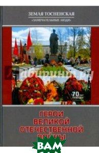 Купить Герои Великой Отечественной войны, Лики России, Прокофьев И. Г., 978-5-87417-505-4