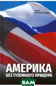 Купить Америка без туземного прищура, ИТРК, Синельников-Оришак Михаил Юрьевич, 978-5-88010-569-4