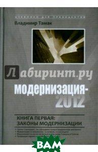 Модернизация-2012. Книга первая: законы модернизации
