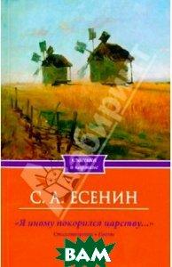 Купить Я иному покорился царству, БММ, Есенин Сергей Александрович, 978-5-88353-506-1