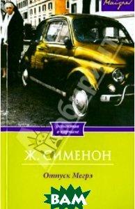 Отпуск Мегрэ, БММ, Сименон Жорж, 978-5-88353-516-0  - купить со скидкой