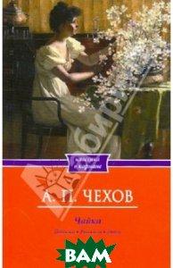 Купить Чайка. Повести. Рассказы. Пьеса, Бертельсманн, Чехов Антон Павлович, 978-5-88353-518-4
