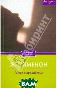 Купить Мегрэ и привидение, БММ, Сименон Жорж, 978-5-88353-574-0