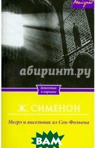 Купить Мегрэ и висельник из Сен-Фольена, Неизвестный, Ж. Сименон, 978-5-88353-610-5