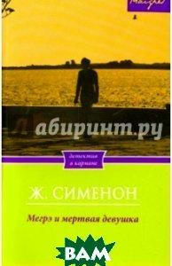 Купить Мегрэ и мертвая девушка, БММ, Сименон Жорж, 978-5-88353-630-3