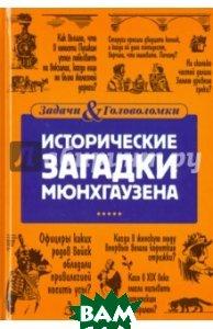 Купить Исторические загадки барона Мюнхгаузена, Пальмира, Первушина Елена Владимировна, 978-5-88353-695-2