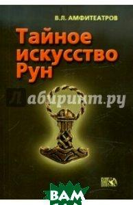 Купить Тайное искусство рун, Велигор, Амфитеатров Владимир Леонович, 978-5-88875-088-9