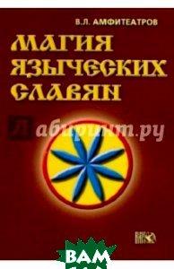 Купить Магия языческих славян, Велигор, Амфитеатров Владимир Леонович, 978-5-88875-115-2