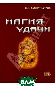 Купить Магия удачи, Велигор, Амфитеатров Владимир Леонович, 978-5-88875-179-4